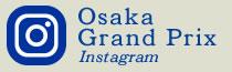 大阪グランプリinstagramページ
