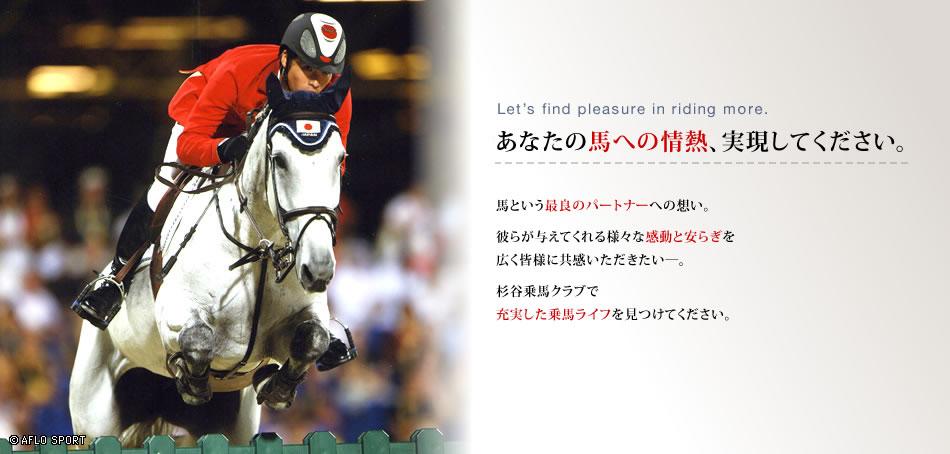 馬という最良のパートナーへの想い。